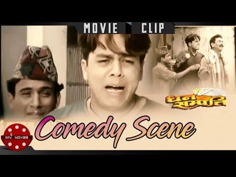 Dhan Sampati | Comedy Scene | Dilip Rayamajhi | Jitu Nepal | Kiran KC | Nepali Movie Clip