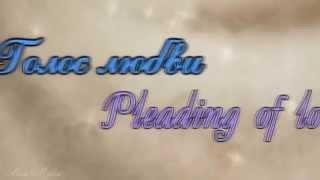 Голос Любви - 3 серия [ФАН-СЕРИАЛ]