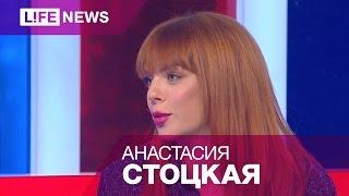 Анастасия Стоцкая в гостях у LifeStart