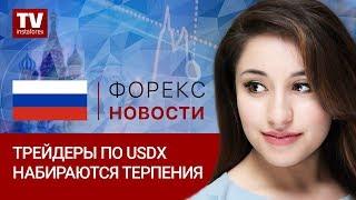 InstaForex tv news: Начало торгов в США 5.11.2018: EUR/USD, USDX, USD/CAD