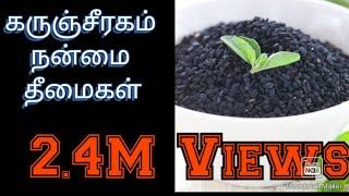 Rs.0 | மரணத்தை போக்கும் Karunjeeragam | Black cumin seed benefits