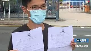 香港又有三名泛民前议员被抓,旧账重提 清算继续 - YouTube