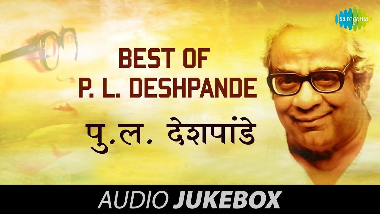 Purushottam Laxman Deshpande