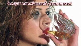 8 марта или Женский алкоголизм. Запрещён к показу на ТВ.