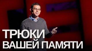 ТРЮКИ ПАМЯТИ, НА КОТОРЫЕ СПОСОБЕН КАЖДЫЙ. ДЖОШУА ФОР | RUS VOICE