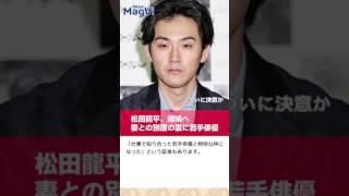 松田龍平、離婚へ 妻との別居の裏に若手俳優 http://www.news-postseven...