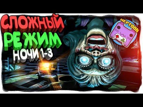 СЛОЖНЫЙ РЕЖИМ! НОЧИ 1-3 ✅ Ночи в Zoolax: Клоуны зла Прохождение #3
