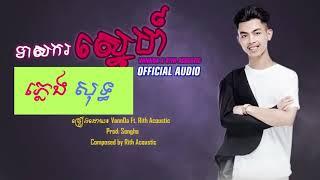 Khmer Karaoke- ទាសកស្នេហ៍ ភ្លេងសុទ្ធ - Vann Da ft Rith - Teas sakor sne pleng so_HD