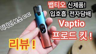 신상 입호흡 전자담배. 뱁티오 프로드 킷 (Vaptio…