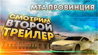 MTA PROVINCE DEMO - СМОТРИМ ВТОРОЙ ТРЕЙЛЕР!