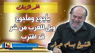 الشيخ بسام جرار |  لماذا اختص النبي العرب فقط بالتحذير من يأجوج وماجوج