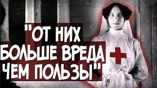 Какие Медсестры Мешали Русской Армии?