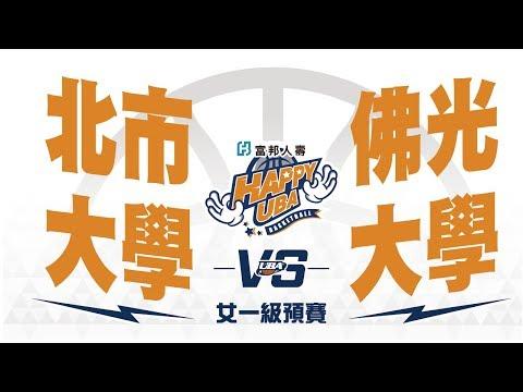 🔴ᴴᴰ HAPPYUBA預賽::北市大學vs佛光大學::女一級 107富邦人壽UBA大專籃球聯賽 網路直播