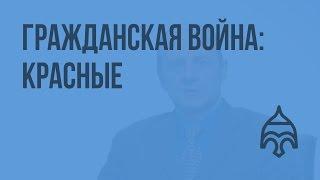 Гражданская война: красные. Видеоурок по истории России 11 класс