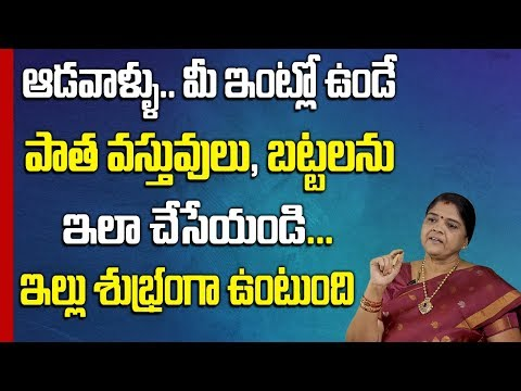 Best Old Clothes Reuse Ideas    Clothes Recycling    Kalpavalli    SumanTV Mom