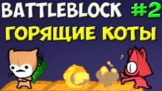 Горящие коты   BattleBlock Theater #2