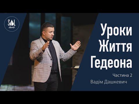 Уроки життя Гедіона - Вадім Дашкевич | Частина 2