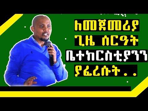 ለመጀመሪያ ጊዜ ሰርዓት ቤተክርስቲያንን ያፈረሱት… | ዶ/ር ዘሪሁን ሙላቱ | Ethiopia