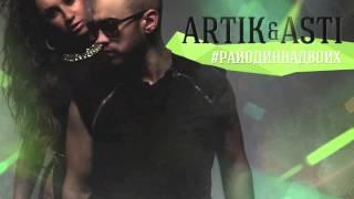 Download Artik & Asti - Очень Очень (#РайОдинНаДвоих) Mp3 and Videos