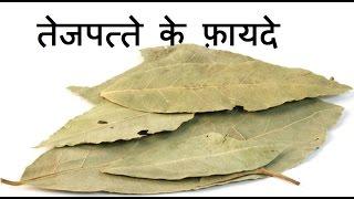 तेजपत्ते के फ़ायदे | Health benefits of Bay Leaf (Tej Patta) | Health tips in Hindi