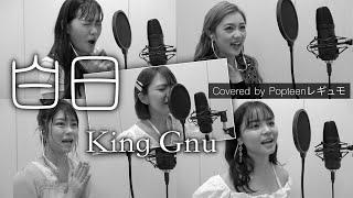 Baixar 【ムチャブリ】白日 - KingGnu / Popteenのモデルが歌ってみた♡【Popteen】