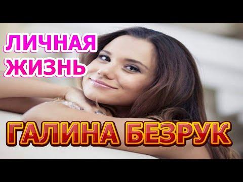 Галина Безрук - биография, личная жизнь, муж, дети. Актриса сериала Токсичная любовь
