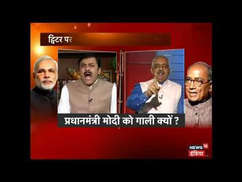 Aar Paar:  PM Modi Ko Gaali Kyon?