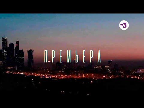 Большая премьера ТВ-3!   Агентство О.К.О.   c 24 августа