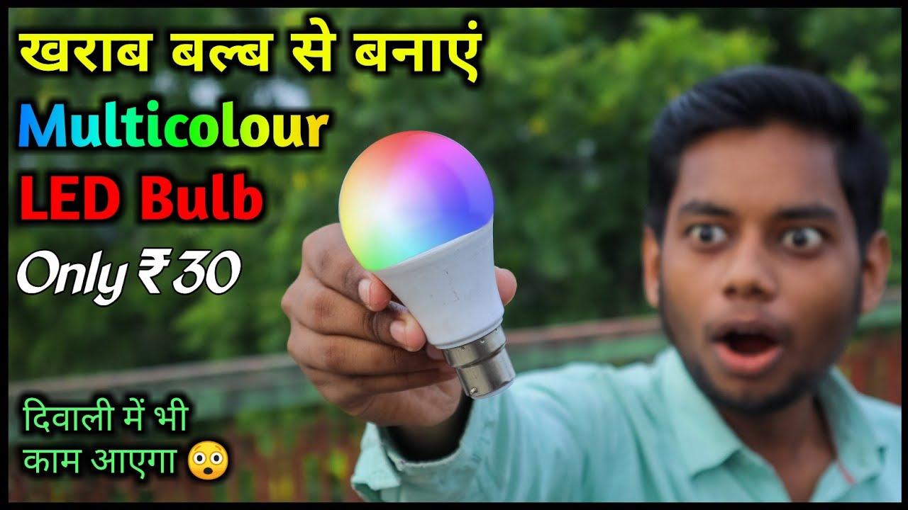 खराब बल्ब को Colorful बल्ब बनाएं मात्र ₹30 में || How To Make Multi Colour LED Bulb At Home