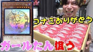 【遊戯王】今回のホロはガールたん!!!絶対欲しいから新弾1カートン買って来た!!!!!!!