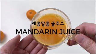 새콤달콤 귤주스 만들기 How to Make Manda…