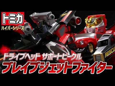 【トミカハイパーレスキュー ドライブヘッド】ブレイブジェットファイター / TOMICA HYPER RESCUE DRIVE HEAD