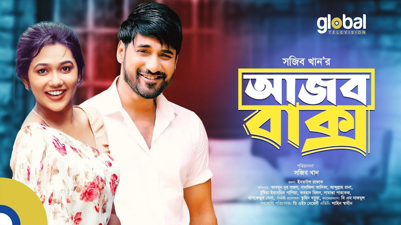 Ajob Baksho | আজব বাক্স | Shajal Noor, Sanjida Anika | New Bangla Natok | Global TV Online