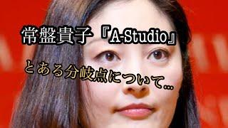 常盤貴子が、1月4日放送の『A-Studio』(TBS系)に出演。かつては立て続...