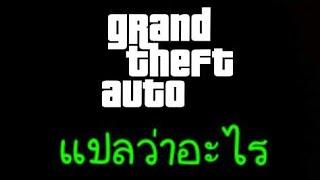Grand theft auto แปลว่าอะไร # khem คุย