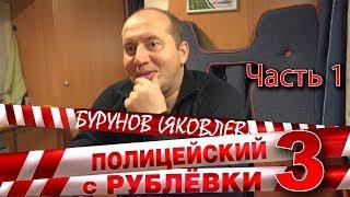 Видеодневник сериала 9. СЕРГЕЙ (часть первая)