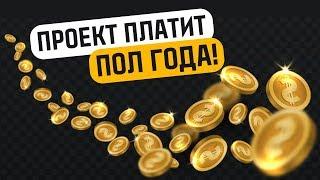 НАДЁЖНЫЙ ПРОЕКТ ДЛЯ ИНВЕСТИЦИЙ 30-50$! ПЛАТИТ УЖЕ ПОЛ ГОДА!