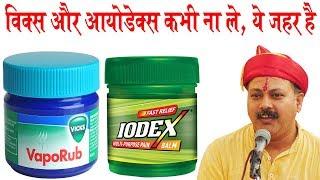 Rajiv Dixit - कोई भी देश Vicks और Iodex नहीं बनाता लेकिन भारत में पैसे के दम पर सब हो रहा है