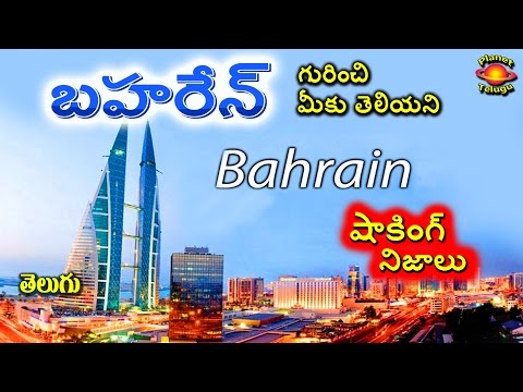 Most Shocking Facts about BAHRAIN in Telugu by Planet Telugu