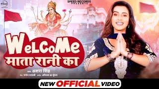 Video | Welcome Mata Rani Ka |Akshara Singh | Bhojpuri New Song 2021| Bhojpuri Navratri Song 2021