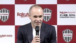 アンドレス イニエスタ選手 加入記者会見