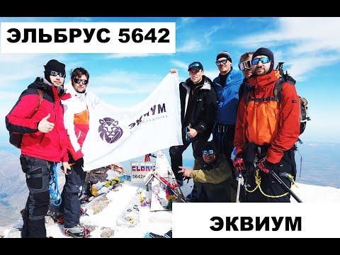 Фильм восхождение на Эльбрус / 5624 /Эквиум / Elbrus Mount