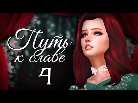 """The Sims 4 Путь к славе: #4 """"Получаем Оскар!"""""""