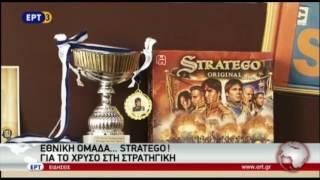 Εθνική ομάδα STRATEGO