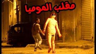 #مقلب لبست مومياء وطلعت على الناس في الشارع الساعه 3 الفجر | شوفو ايه الى حصل