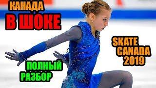 КАНАДСКИЙ ШОК, Александра Трусова - это ДРУГОЙ МИР, ПОЛНЫЙ РАЗБОР ГРАН ПРИ Skate Canada 2019