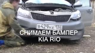 видео Как снять бампер на Киа Рио?