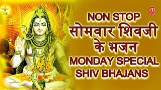 सोमवार Special Non Stop शिव जी के भजन I Monday Morning Shiv Bhajans I Superhit Best Collection