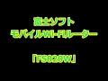 【富士のWi-Fi】富士ソフト、モバイルWi-Fiルーター「FS020W」の簡単レビュー