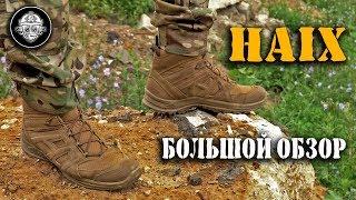 HAIX Black Eagle Athlete. Обзор новых не убиваемых тактических ботинок от немецкого лидеры рынка. - Видео от Lazarev Tactical